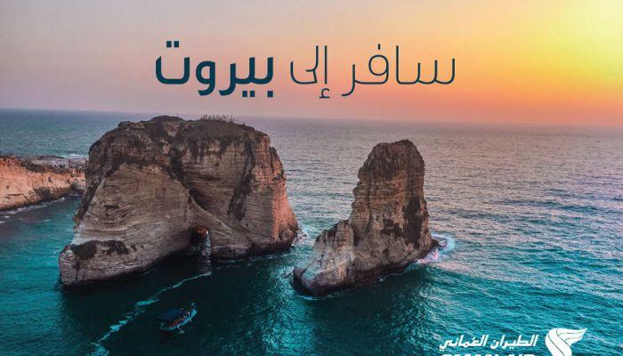 الطيران العماني يدشن رحلاته الموسمية المباشرة إلى بيروت