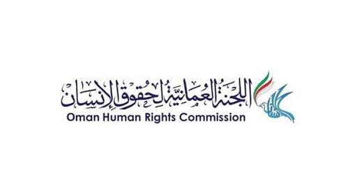 اللجنة العمانية لحقوق الإنسان: نتابع ادعاءات تعرض أطفال لانتهاكات غير إنسانية