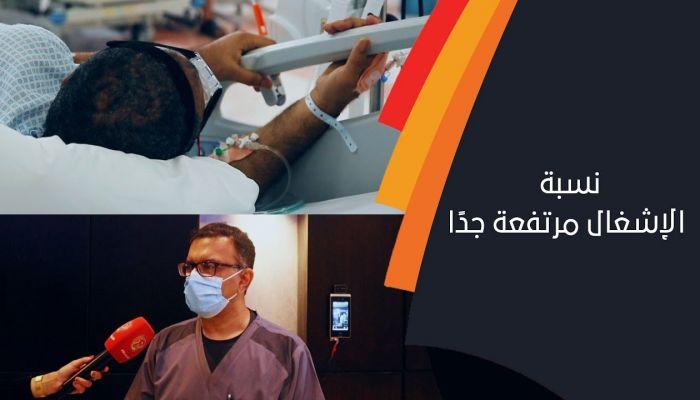 مدير المستشفى الميداني: نسبة الإشغال مرتفعة جدًا ولاتوجد لدينا حالات خفيفة