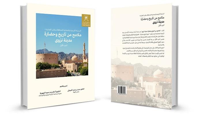 Book records Nizwa's historic role down the years