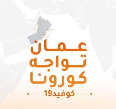 عمان تواجه كورونا ينشر أسماء منشآت تجارية خالفت قرارات اللجنة العليا