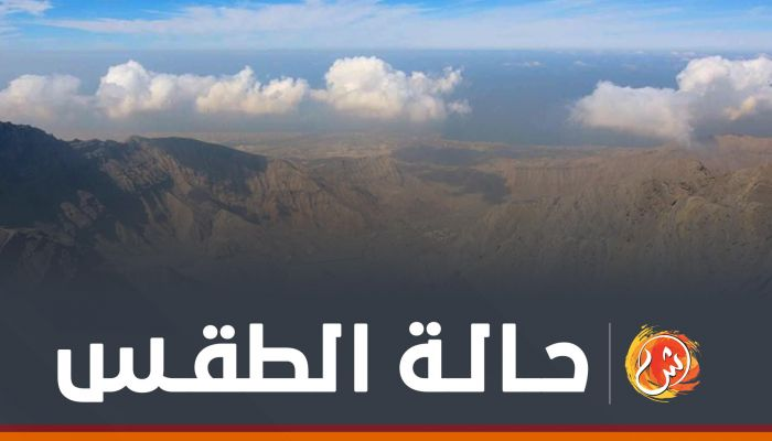 الطقس : رذاذ في ظفار وأمطار على جبال الحجر