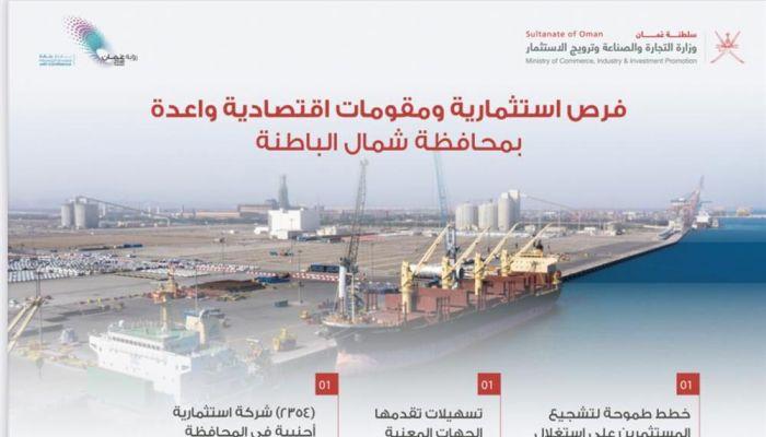 شمال الباطنة.. بيئة استثمارية واعدة لجذب المشاريع المحلية والأجنبية