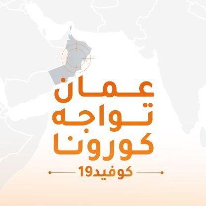 عمان تواجه كورونا ينفي شائعة متداولة