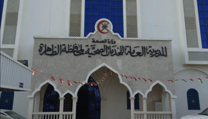 صحية الظاهرة تصدر تنويهًا بشأن مستشفى ينقل