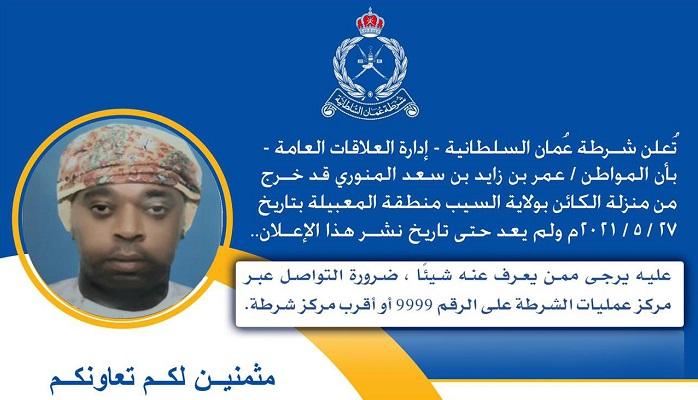 ROP seeks public's help to find missing man