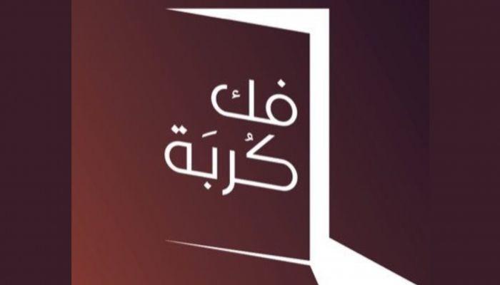 في ختام نسختها الثامنة: فك كربة تُفرج عن 749 معسرًا