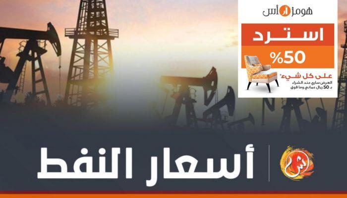 سعر نفط عمان يرتفع لـ 73.09 دولارًا أمريكيًا