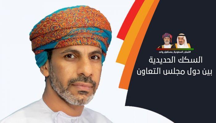 د.محمد الوردي:  نأمل من خلال زيارة السلطان أن يتم مناقشة مشروع السكك الحديدية بين الخليج