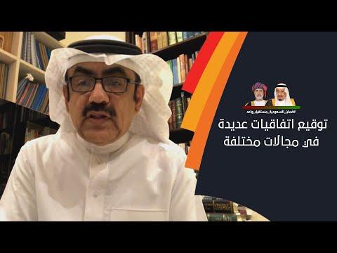 المحلل السياسي سليمان العقيلي: لقاء الزعيمين الكريمين سيدفع إلى تماسك مجلس التعاون الخليجي