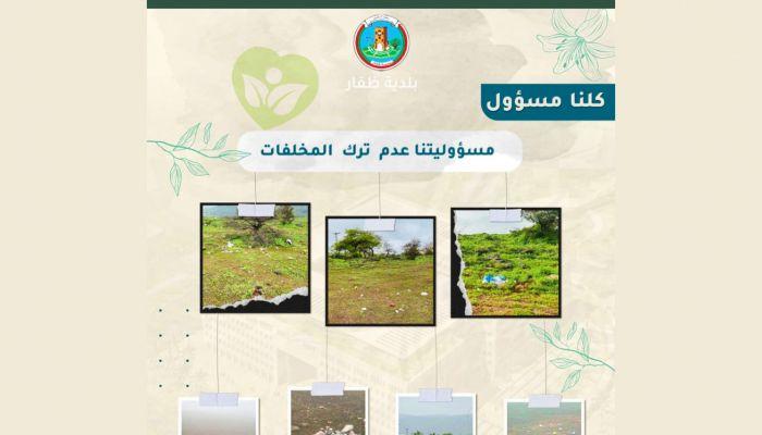 استمرارية حملة بلدية ظفار ( كلنا مسؤول )