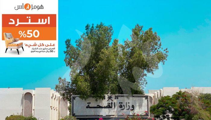 أسماء الصيدليات المناوبة أيام عيد الأضحى المبارك