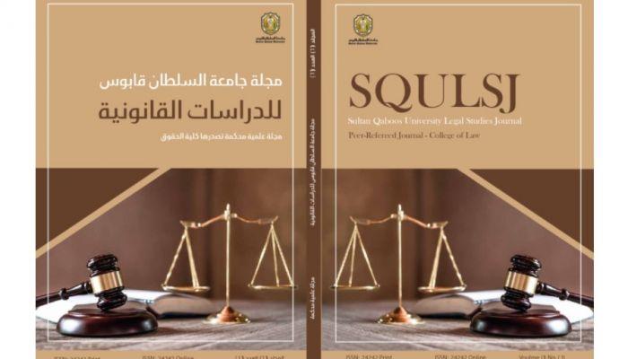 جامعة السلطان قابوس تستحدث مجلة علمية محكمة جديدة للدراسات القانونية