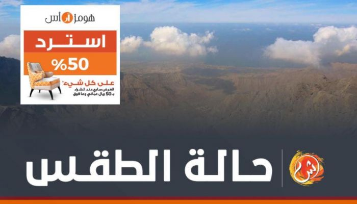 الطقس: غائم على الشريط الساحلي لمحافظة ظفار مع تساقط الرذاذ