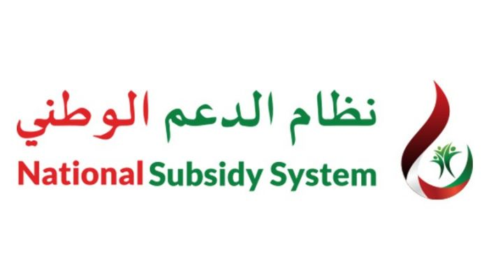 نظام الدعم الوطني يصدر تنبيهًا