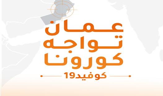 عمان تواجه كورونا يصدر تنبيهًا