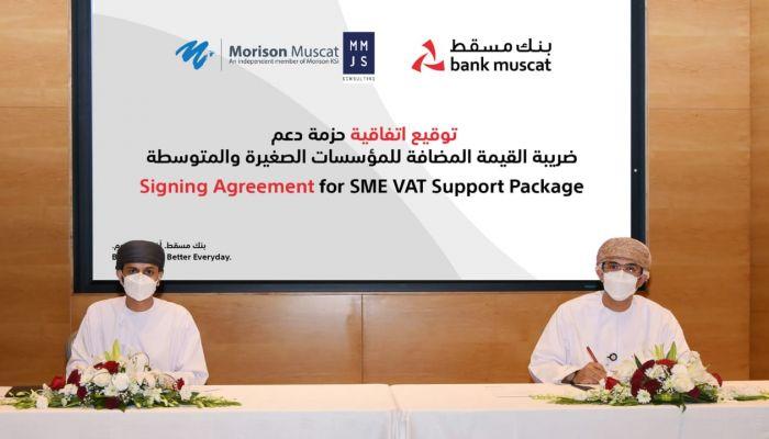 بنك مسقط يدشن مبادرة لدعم المؤسسات الصغيرة والمتوسطة ومتناهية الصغر