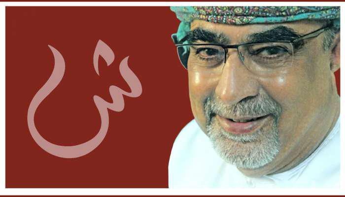 ثلاثية الذيل الأطلسية تقع في هيال صياد من سداب العُمانية !!