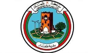 بلدية ظفار تصدر تنبيهًا بشأن مقطع متداول