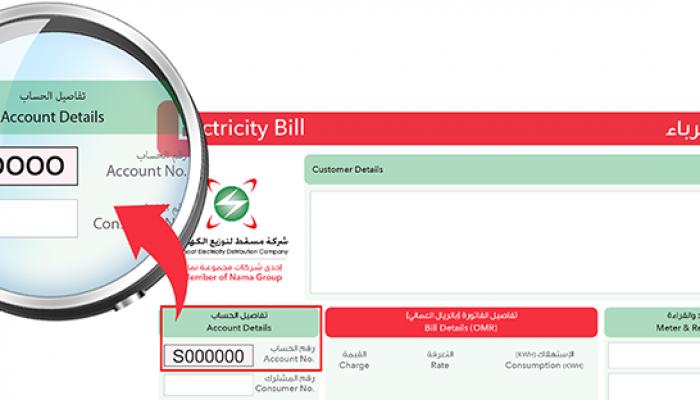 كيف يمكن حساب فاتورة الكهرباء بناء على الشرائح الجديدة؟