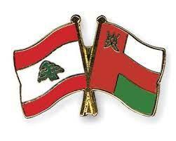 السلطنة تؤكد على دعمها للبنان في مواجهة الظروف التي تمر بها حاليًّا