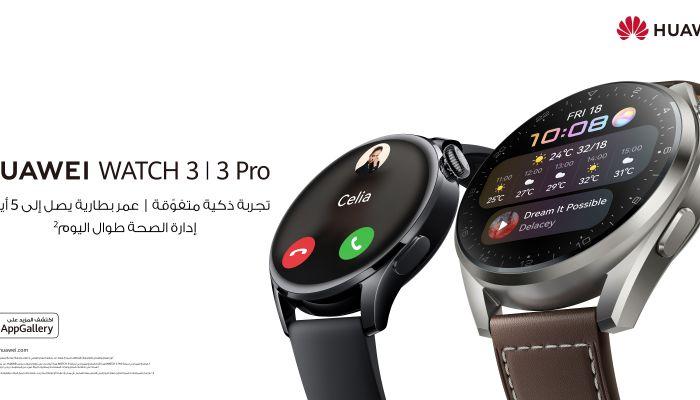 دليل اختيار الساعة الذكية الأمثل لهذا العام في عُمان: اكتشف الوافد الجديد ساعة HUAWEI WATCH 3 Pro