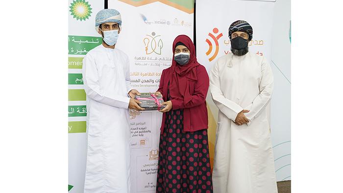 Youth Sada in partnership with BP Oman concludes third Al Dhahirah Leadership Forum