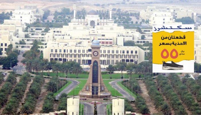 جامعة السلطان قابوس تنشر إعلانًا لخريجي الدفعة الحادية والثلاثين