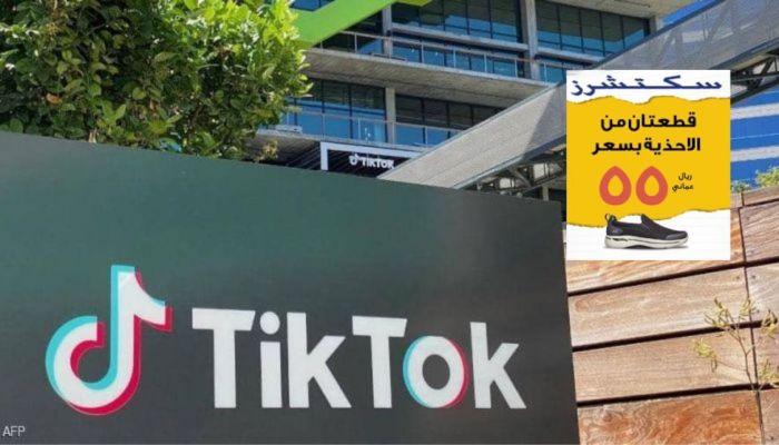 خدمة جديدة من تيك توك منافسة لإنستجرام وسناب شات