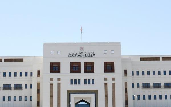وزارة العمل تعلن عن خصخصة بعض خدماتها