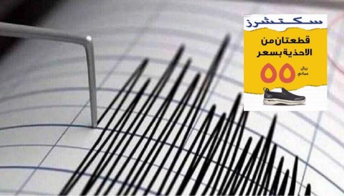 زلزال يضرب حضرموت اليمنية