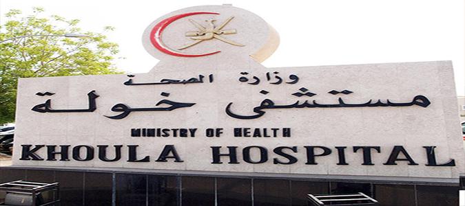 مستشفى خولة يشترط إبراز شهادة التطعيم للدخول