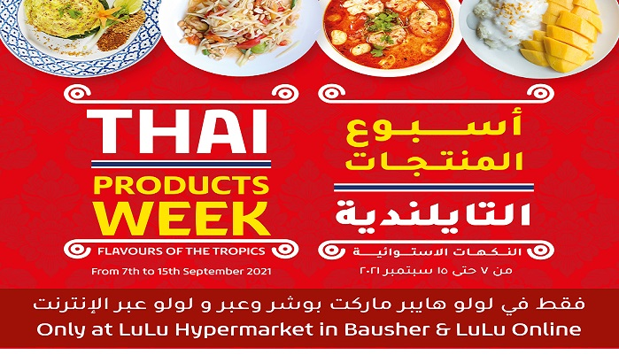 Lulu presents 'Thai Products Week' for the beautiful city of Muscat