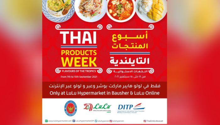 أسبوع المنتجات التايلاندية