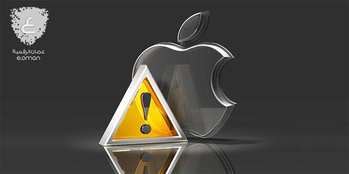 تنبيه أمني لمستخدمي 'Apple'