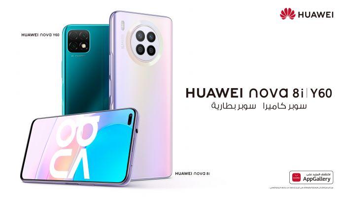 هاتفي HUAWEI nova 8i و HUAWEI nova Y60 الذكيين: مزايا رائعة وأسعار تناسب مختلف الإمكانيات