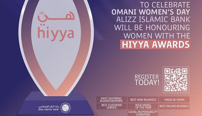 Alizz Islamic Bank unveils 'Hiyya' Awards for women