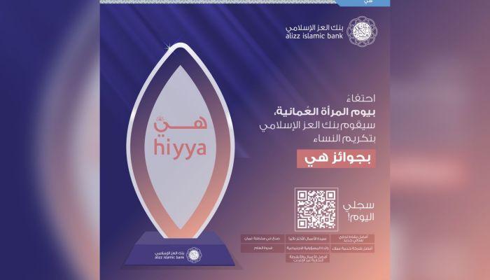 بنك العز الإسلامي يكشف عن جوائز 'هي' الخاصة للنساء