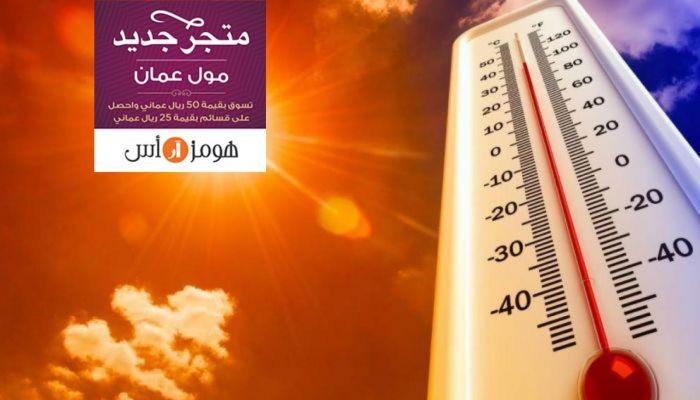 درجات الحرارة أمس.. مقشن الأعلى وسيق الأدنى