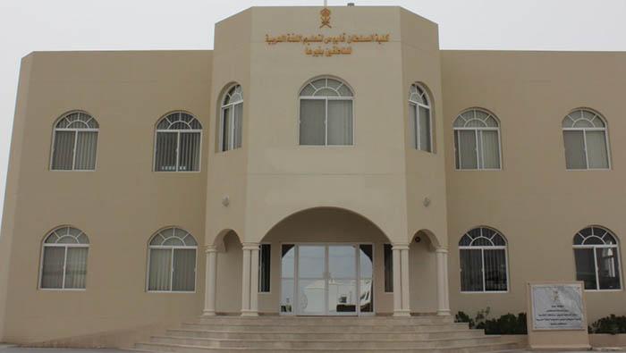 College in Oman promotes Arabic language worldwide