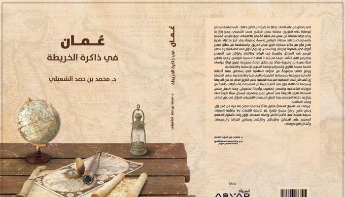 'عُمان في ذاكرة الخريطة' كتاب جديد لمحمد الشعيلي
