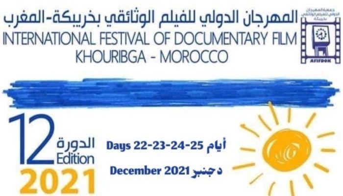 اختيار فيلم عماني للمشاركة في مسابقة رسمية للمهرجان الدولي للفيلم الوثائقي بالمغرب