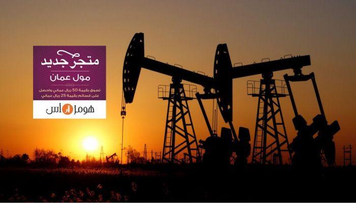 نفط عمان يتجاوز 82 دولارًا أمريكيًّا