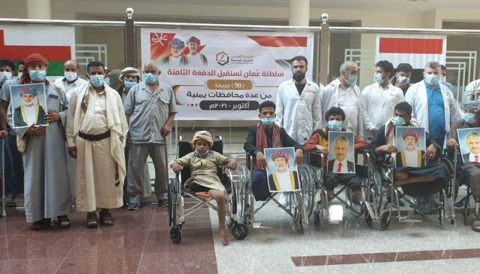 50 جريحًا يمنيًا يصلون السلطنة للعلاج والتأهيل